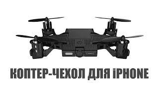 Чехол-дрон для iPhone