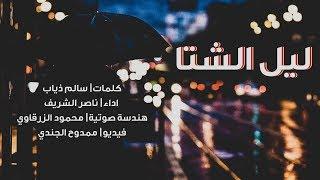 ليل الشتا | كلمات سالم ذياب | اداء ناصر الشريف