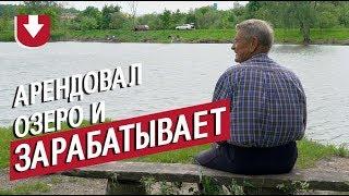 48 лет был учителем, а теперь — ИП с озером и платной рыбалкой