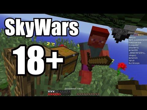 Minecraft веселый skywars #2 с матами 18+