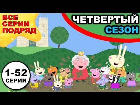 Мультфильм про свинку пеппу 4 сезон все серии подряд без остановки