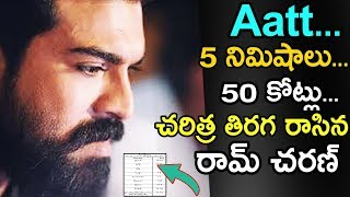 Ram Charan Created All Time Sensational Industry Record | #RC12 | Telugu All Time Record Movies