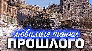 Любимые танки ПРОШЛОГО ☀ Катаем на легендах