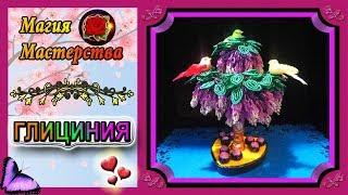 Мастер-Класс Глициния из бисера✷Бисероплетение✷Wisteria from beads