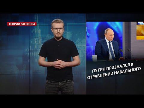 Путин признал отравление Навального, Теории заговора