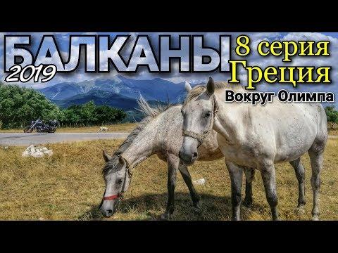 Мотопутешествие по Греции 8СЕРИЯ Путешествие вокруг Олимпа на мотоцикле с палаткой