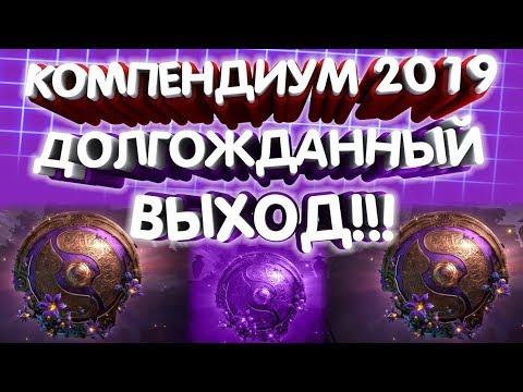 VALVE ПОДТВЕРДИЛИ ТОЧНУЮ ДАТУ ВЫХОДА КОМПЕНДИУМА THE INTERNATIONAL 2019 BATTLE PASS!!!