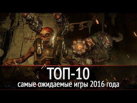 ТОП-10: самые ожидаемые игры 2016 года