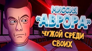 «Миссия Аврора» (серия 3, сезон 1)