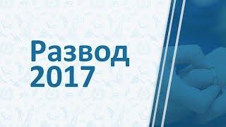 Развод в 2017 году по СК РФ: через суд и в ЗАГСе, государственная пошлина, раздел детей и имущества