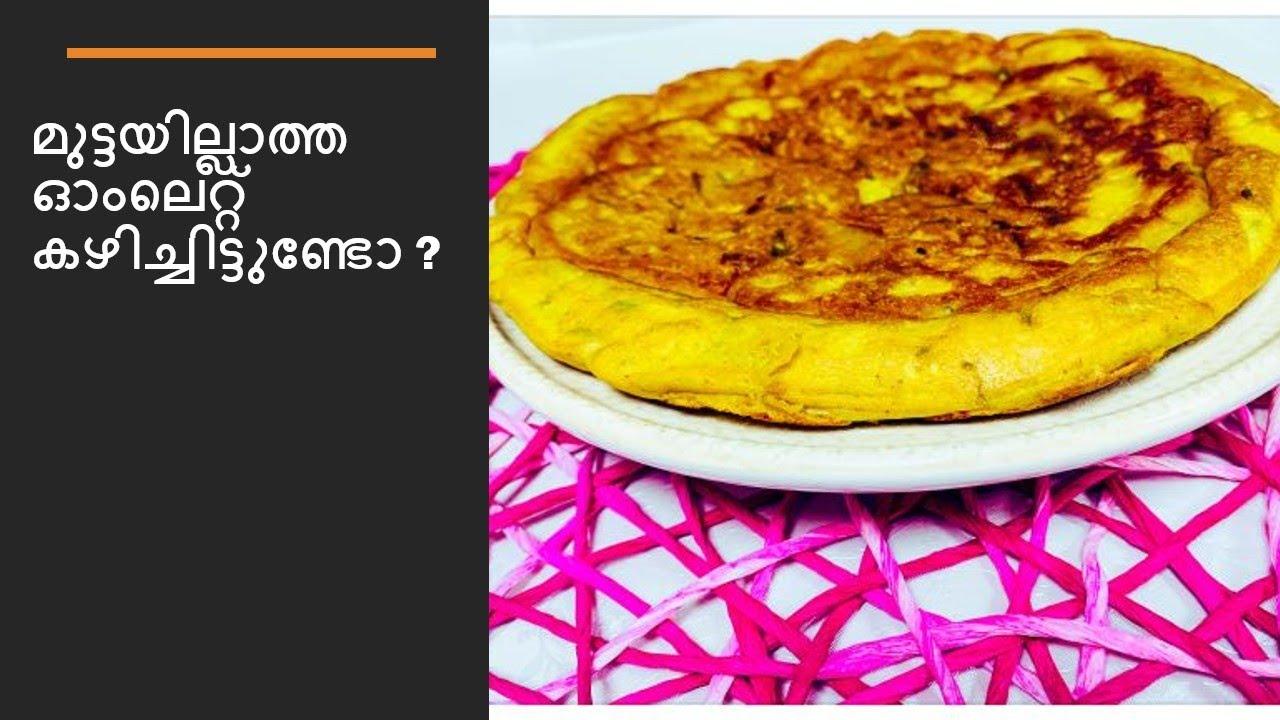 മുട്ടയില്ലാത്ത അടിപൊളി ഓംലെറ്റ് / Veg Omelette