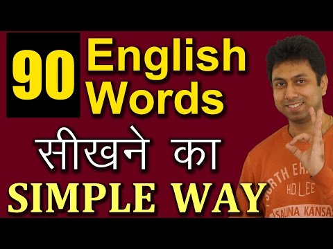 90 English Words सीखने का Simple Way   Learn Vocabulary For Beginners Through Hindi   Awal