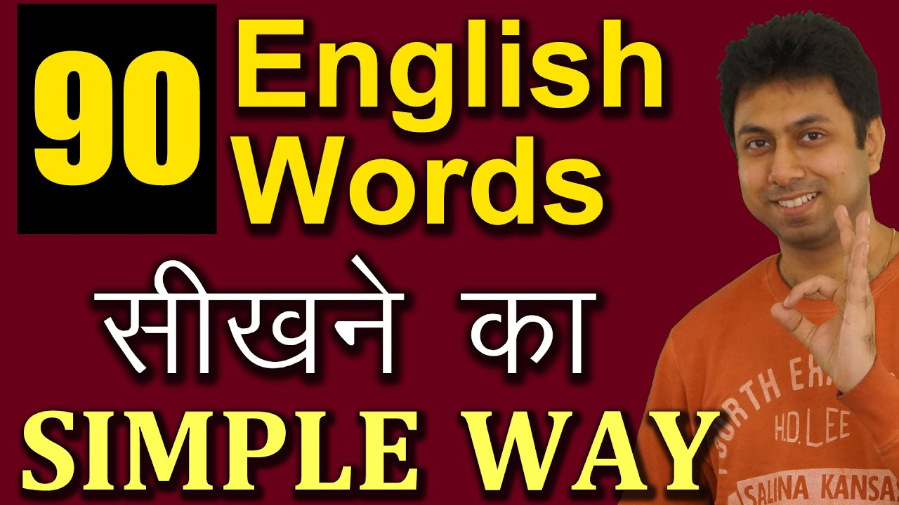 90 English Words सखन क Simple Way Learn Vocabulary For