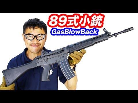 東京マルイ 89式5.56mm小銃 ガスブローバック マシンガン マック堺  エアガンレビュー