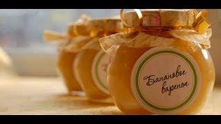 видео Варенье из бананов – рецепт для сладкоежек