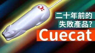 20年前一場失敗的商業實驗!QR Code的前身 - Cuecat的故事 | 啾啾鞋