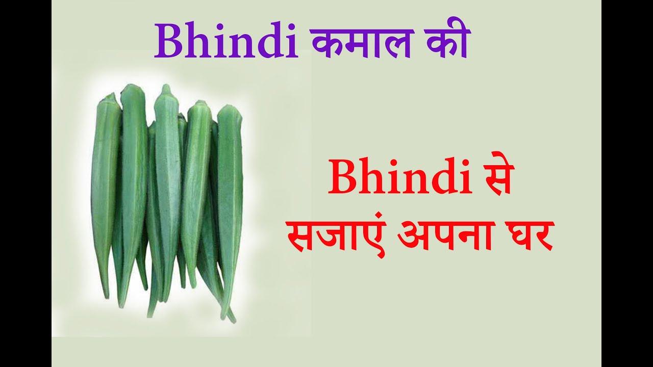 Bhindi se sajaye apna ghar | DIY cushion cover in five minutes