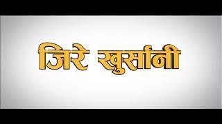 Jire Khursani, 14 September 2017, Full Episode 519, New Episode