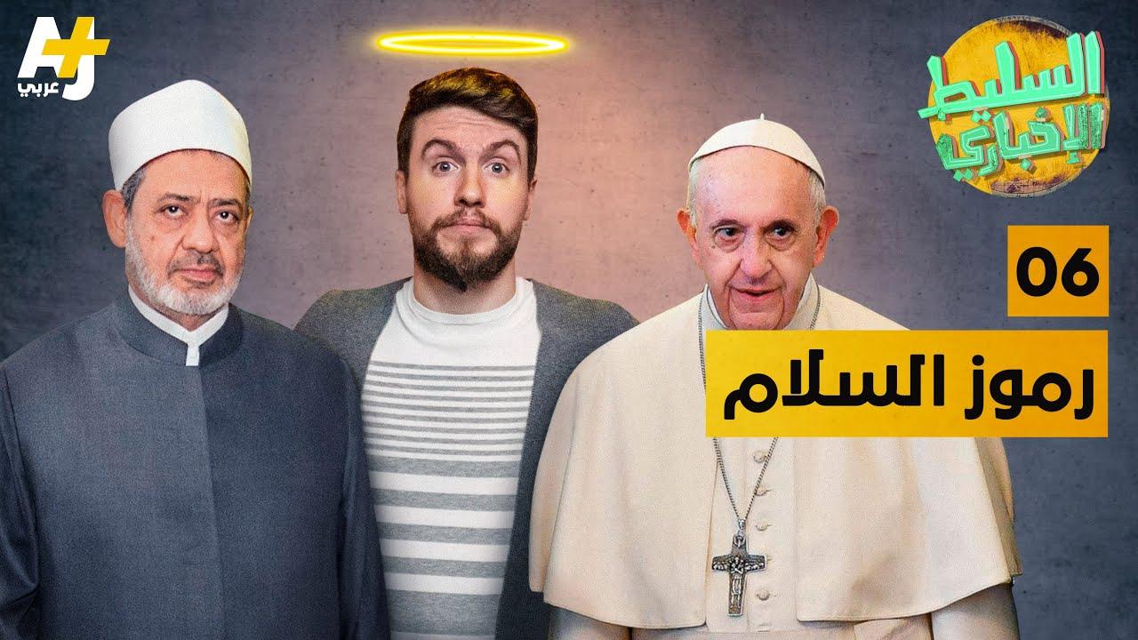 السليط الإخباري - رموز السلام | الحلقة (6) الموسم السابع