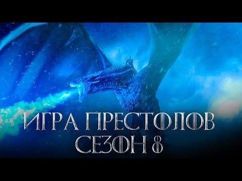 Кадры из фильма Игра престолов (Game of Thrones) - 1 сезон 8 серия