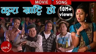 Kura Khatti Ho |  PARDESHI | New Nepali Movie Song Ft. Prashant Tamang & Rajani Kc - Ramji Khand