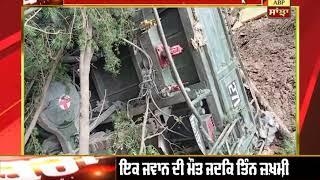 100 ਫੁੱਟ ਡੂੰਘੀ ਖੱਡ 'ਚ ਡਿੱਗਾ India Army ਦਾ Truck, ਇਕ ਜਵਾਨ ਦੀ ਮੌਤ