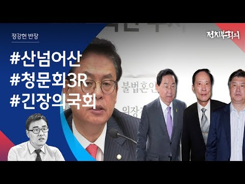 [정치부회의] 추경 빙하기 돌입한 국회…다음 주 청문회 정국