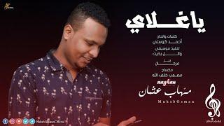 مهاب عثمان Mohab Osman | | ياغلاي | | New 2020 أغاني سودانية