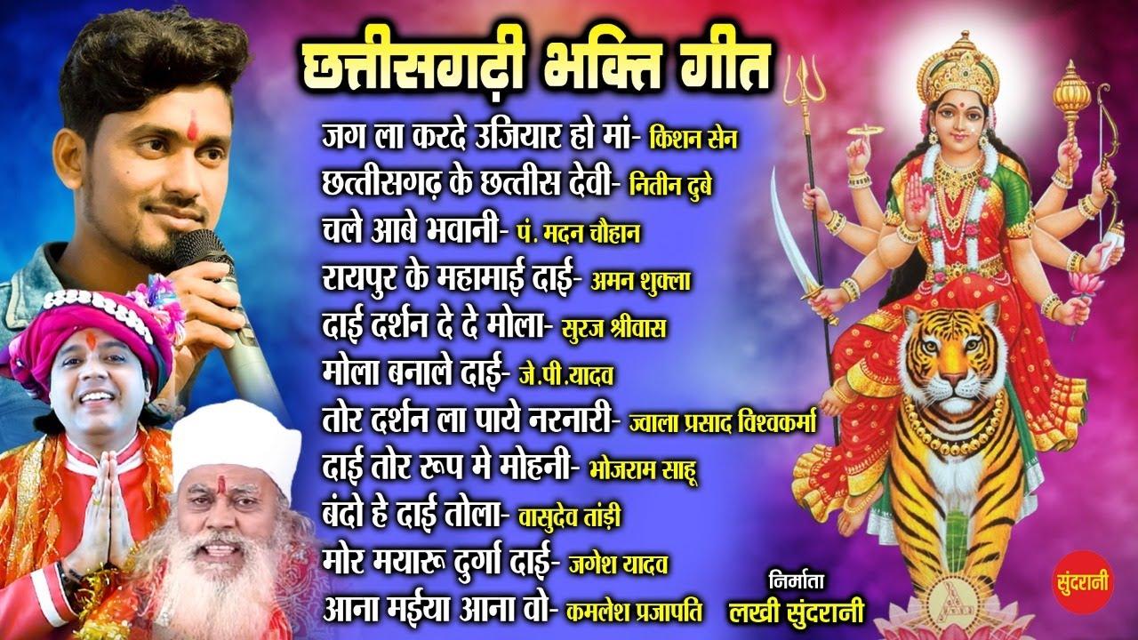 Chhattisgarhi Devi Bhakti Geet || Top 10 || Audio Jukebox Song 2021 || Goddess Durga