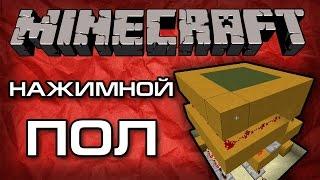 minecraft механизмы Нажимной пол