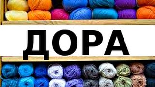 Пряжа Дора - купить пряжу в Минске(Пряжа Дора относится к категории ленточной пряжи. В отличие от пряжи Лента, она более разнообразна по цвето..., 2016-10-03T09:53:49.000Z)