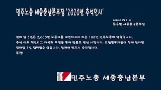 문용민 민주노총 세종충남본부장 2020 추석인사