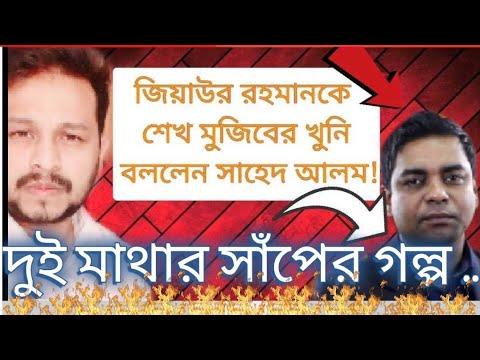 বদলে গেলো শাহেদ আলম Bangla Info Tube