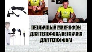 Петличный микрофон для телефона,петличка для телефона,обзор!