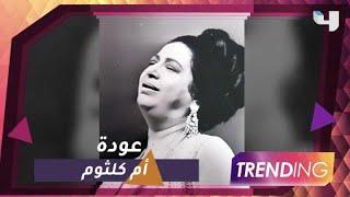 جمهور دبي على موعد مع الخيال وليلة تحييها أم كلثوم برعاية MBC