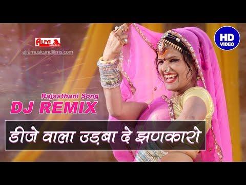 DJ Wala Udba De Jhankaro | Rajasthani Song | Alfa Music & Films | Marwadi DJ Song