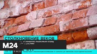 Смотреть видео Неизвестные покрасили часть старинной стены усадьбы Покровское-Стрешнево - Москва 24 онлайн