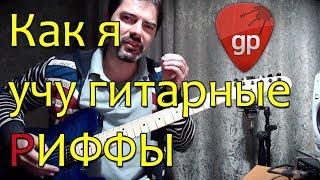 Как я учу гитарные РИФФЫ | Трудности с табами гитар про