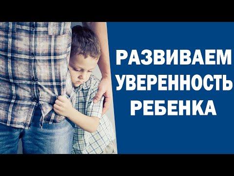 Как воспитать ребенка уверенного в себе