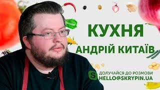 SKRYPIN.UA | КУХНЯ | 20 ЛИПНЯ + Андрій Китаїв