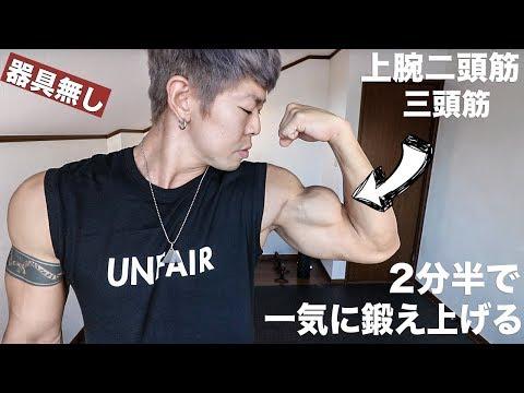 太い腕を作る【1日2分30秒】スーパーセット腕トレ!器具無しトレーニング
