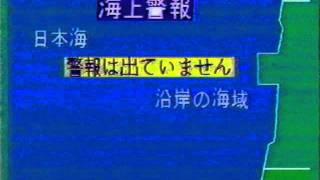 Download Video 放送終了前の天気予報(90年冬④) MP3 3GP MP4