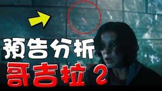 【預告分析】哥吉拉II:怪獸之王 預告解說 萬人迷電影院 Godzilla: King of the Monsters trailer breakdown