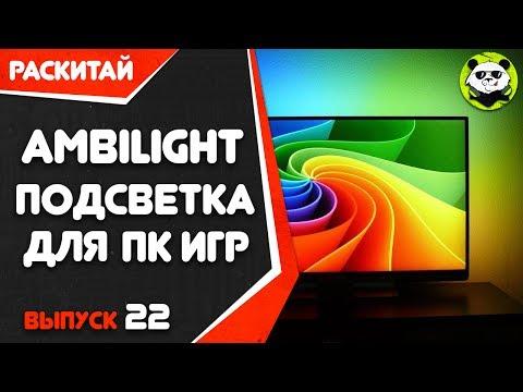 Подсветка в цвет картинки для ПК игр на мониторе