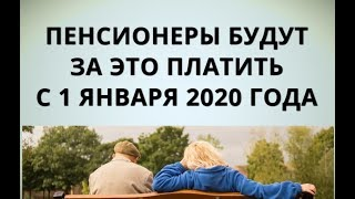 Пенсіонери будуть платити за це платити з 1 січня 2020