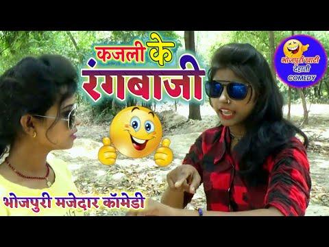COMEDY VIDEO  कजली के रंगबाजी  Bhojpuri Comedy Video MR Bhojpuriya