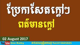 Translation Newspaper~Wednesday, 02 Auguest 2017   Khmer Hot News