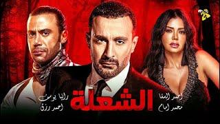 حصرياً فيلم راس السنة | فيلم الشعلة | بطولة احمد السقا و محمدامام