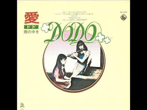 Do Do「Ame no Naka o」[1974]