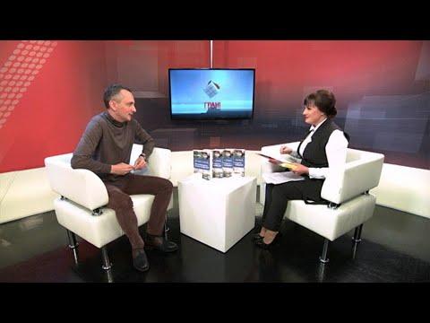34 телеканал: Грани. Выпуск от 6.12.2019 Юрий Голик о «Бесконечности не для слабаков»